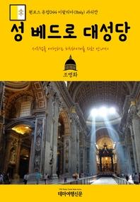 원코스 유럽044 이탈리아 바티칸 성 베드로 대성당 서유럽을 여행하는 히치하이커를 위한 안내서