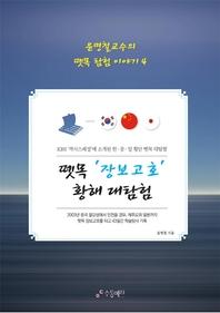 뗏목 '장보고호'황해 대탐험