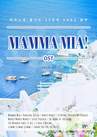 Mamma Mia! OST