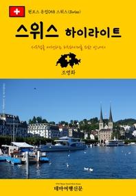 원코스 유럽058 스위스 하이라이트 서유럽을 여행하는 히치하이커를 위한 안내서