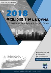 엔지니어를 위한 LS-DYNA