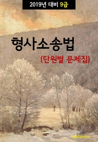 2019년 대비 9급 형사소송법 (단원별 문제집)