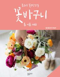꽃바구니 봄 vol.1 (꽃포장교실)