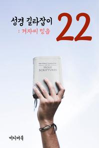 성경 길라잡이. 22 (겨자씨 믿음)