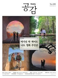 위클리 공감 498호