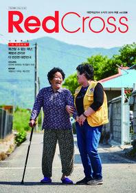 RedCross 2019 여름호