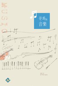 문화와 음악