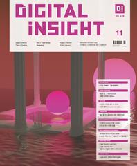디지털 인사이트(Digital Insight)(2019년 11월호)