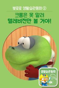뽀로로 생활습관동화② 크롱은 못 말려 텔레비전만 볼 거야!(e오디오북)