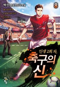 인생 2회 차, 축구의 신. 8(완결)