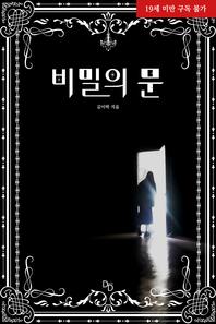 비밀의 문