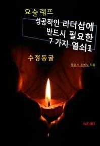 요술램프1 _수정동굴