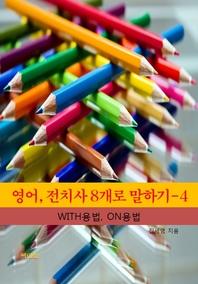 영어, 전치사 8개로 말하기-4 _WITH, ON용법