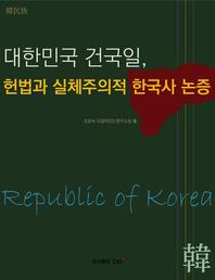 대한민국 건국일, 헌법과 실체주의적 한국사 논증