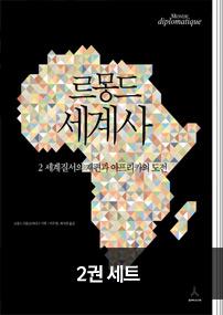 르몽드 세계사. 2(세계질서의 재편과 아프리카의 도전) 세트