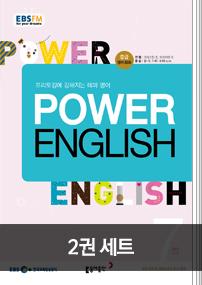 POWER ENGLISH (2018년 7월 + 2018년 6월)