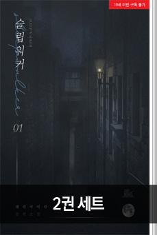 슬립워커(Sleepwalker) (전2권) 세트