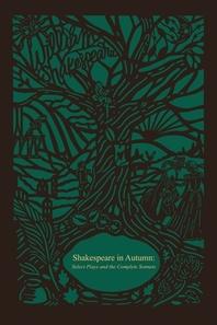 [해외]Shakespeare in Autumn (Seasons Edition -- Fall)