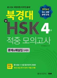 북경대 신 HSK 적중 모의고사 4급 문제&해설집(5세트)(2016)(CD1장포함)