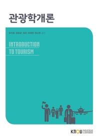 관광학개론(1학기, 워크북포함)