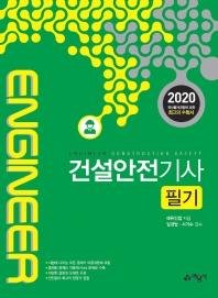 건설안전기사 필기(2020)(8판)