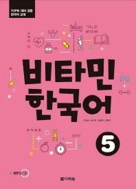 비타민 한국어. 5(CD1장포함)