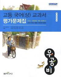 고등 국어(상) 교과서 평가문제집(2013)