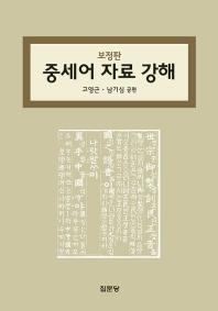 중세어 자료강해 // 2009년판 정가 18000원
