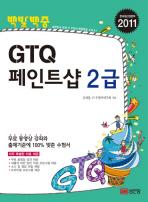 GTQ 페인트샵 2급(2011)(백발백중)(CD1장포함)