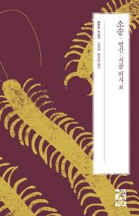 소송, 변신, 시골 의사 외(특별한정판)(리커버:K)(양장본 HardCover)