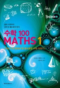 수학 100. 1