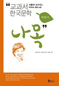 나목(교과서 한국문학 박완서 6)