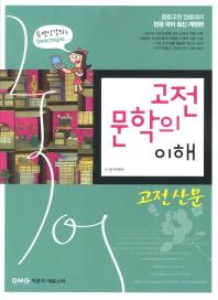 고전산문(2012)(고전 문학의 이해)(개정판 2판)