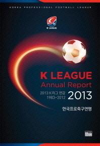 K리그 연감(2013)