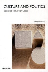 Culture and Politics: Bourdieu in Korean Cases(85판)