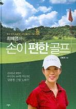 손이 편한 골프(최혜영의)(양장본 HardCover)