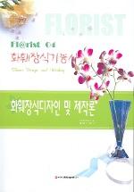 화훼장식디자인 및 제작론 (화훼장식기능사 FLORIST 4)