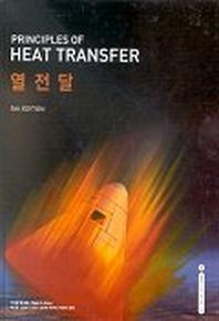 열전달(PRINCIPLES OF HEAT TRANSFER) ㅇ