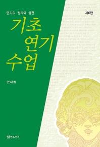 기초연기수업(6판)