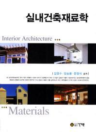 실내건축재료학(2판)