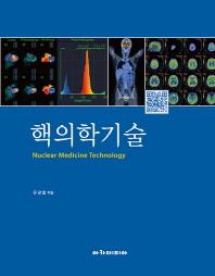 핵의학기술(양장본 HardCover)