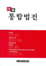 통합법전(HB)