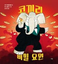코끼리 비밀 요원(세계작가 그림책)(양장본 HardCover)