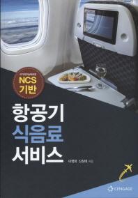 항공기 식음료 서비스(NCS기반)