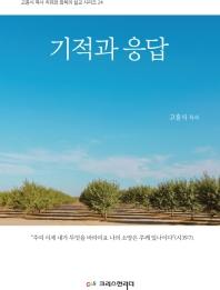 기적과 응답(고흥식목사 치유와 회복 설교 시리즈 24)