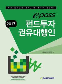 펀드투자권유대행인(2017)(epass)