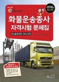 화물운송종사자격시험 문제집(2018)
