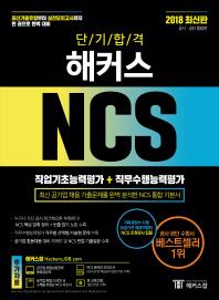 NCS 직업기초능력평가 + 직무수행능력평가 공사 공단 통합편(2018)