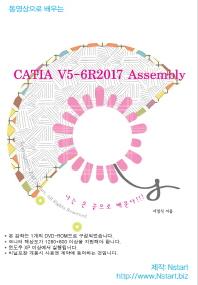 Catia V5-6R2017 Assembly(동영상으로 배우는)