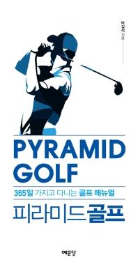 피라미드 골프